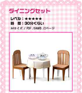میز و صندلی عروسکی