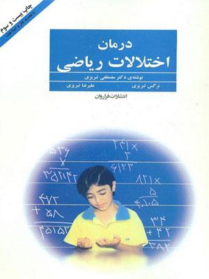کتاب درمان اختلالات ریاضی