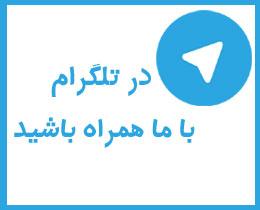 کانال تلگرام کودک فردا